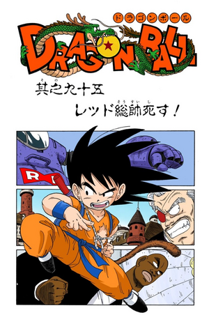 Dragon Ball Chapter 95