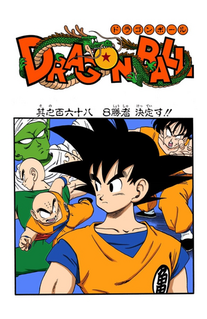 Dragon Ball Chapter 168