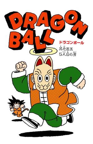 Dragon Ball Chapter 105