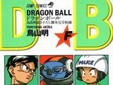"Dragon Ball Volume ""F"""
