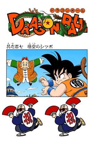 Dragon Ball Chapter 107