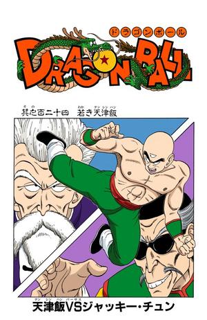 Dragon Ball Chapter 124
