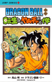Dragon Ball SSS- The Case of Being Reincarnated as Yamcha