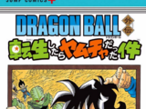 Dragon Ball Side Story: The Case of Being Reincarnated as Yamcha
