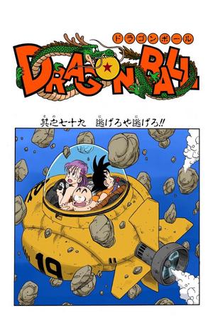 Dragon Ball Chapter 79