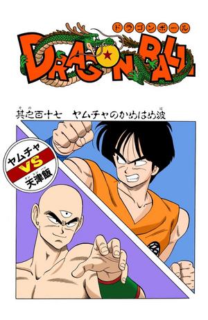 Dragon Ball Chapter 117