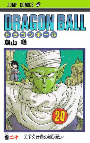 DBVol20