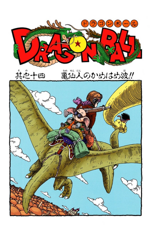 Dragon Ball Chapter 14