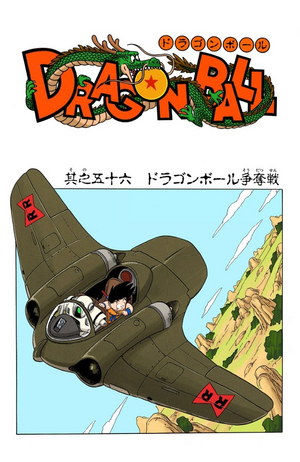 Dragon Ball Chapter 56