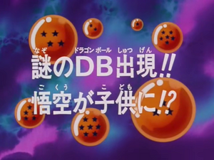 DBGT001(Jap)