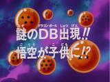 DBGT001