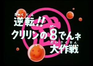 DB091(Jap)