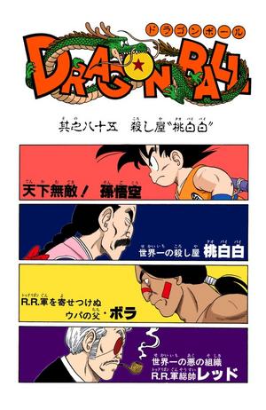 Dragon Ball Chapter 85