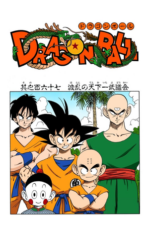 Dragon Ball Chapter 167