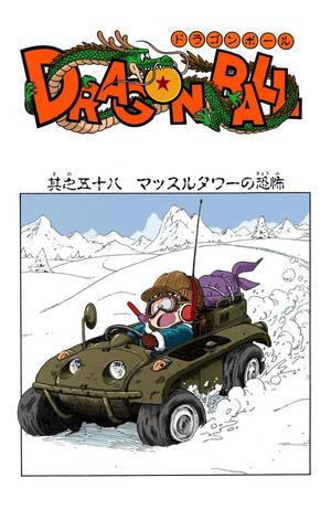 Dragon Ball Chapter 58