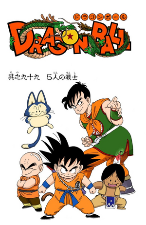 Dragon Ball Chapter 99