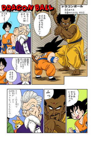 Dragon Ball Chapter 115