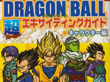 Dragon Ball Super Exciting Guide: Character Volume