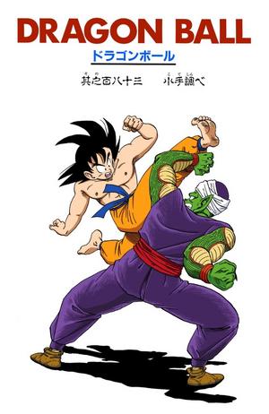 Dragon Ball Chapter 183