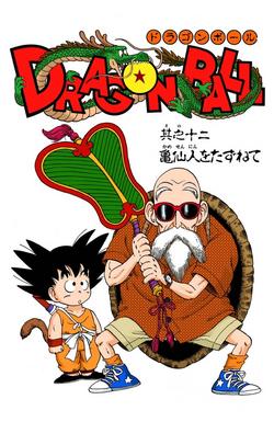 Dragon Ball Chapter 12
