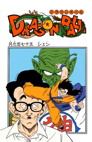 Dragon Ball Chapter 175