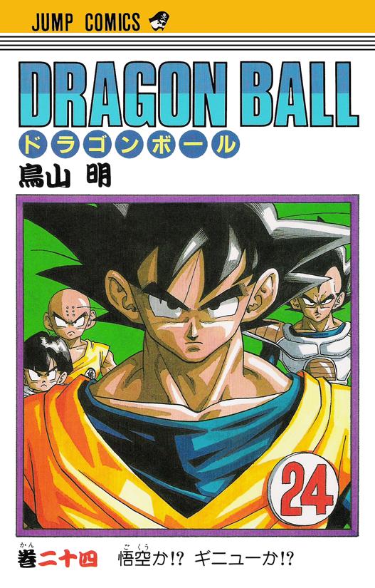D-297 Dragon Ball Z Card Game Part 4