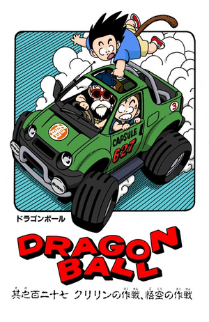 Dragon Ball Chapter 127