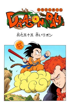 Dragon Ball Chapter 55