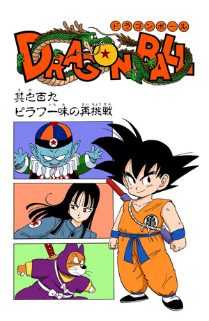 Dragon Ball Chapter 109