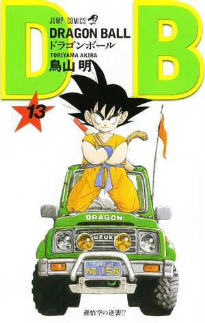 DBVol13(Refreshed)