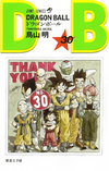 DBVol30(Refreshed)