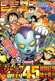 Issue No. 33 Shonen Jump