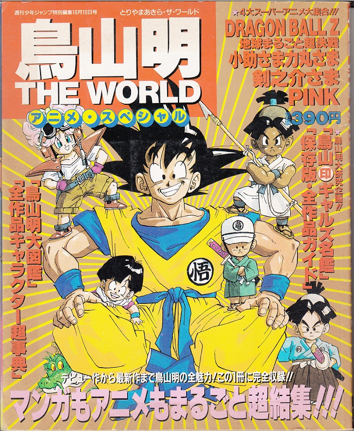 DRAGON BALL Artbook Akira Toriyama The World