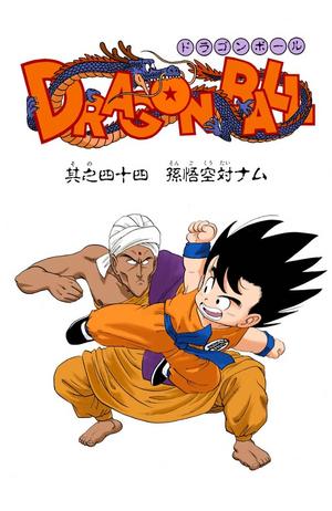 Dragon Ball Chapter 44
