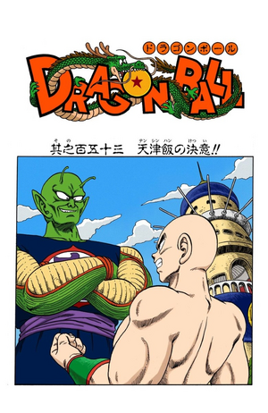 Dragon Ball Chapter 153
