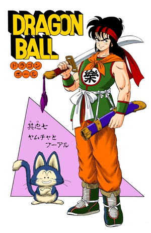 Dragon Ball Chapter 7