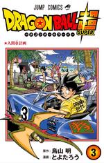 Volume 3 (Super)