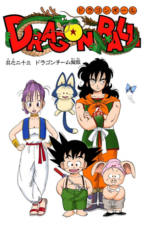 Dragon Ball Chapter 23