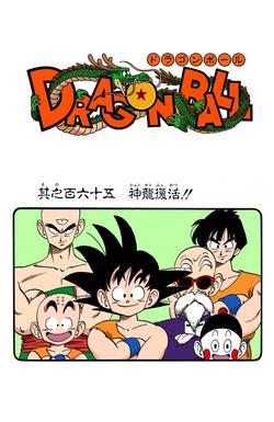 Dragon Ball Chapter 165