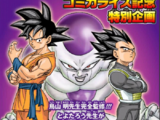 "Dragon Ball Z: Revival of ""F"" (manga)"
