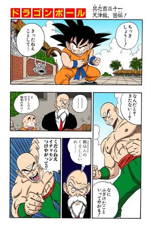 Dragon Ball Chapter 131