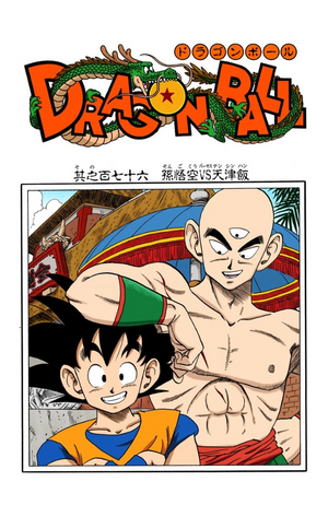 Dragon Ball Chapter 176