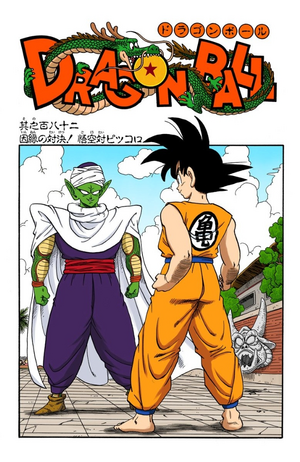 Dragon Ball Chapter 182