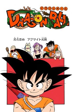 Dragon Ball Chapter 104