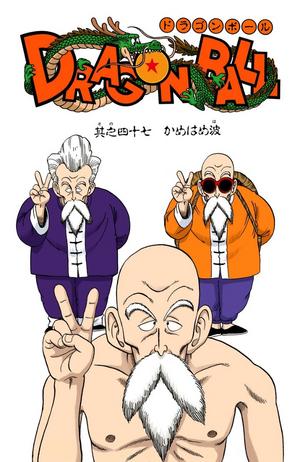 Dragon Ball Chapter 47