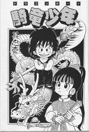 Dragon Boy Cover