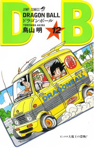 DBVol12(Refreshed)