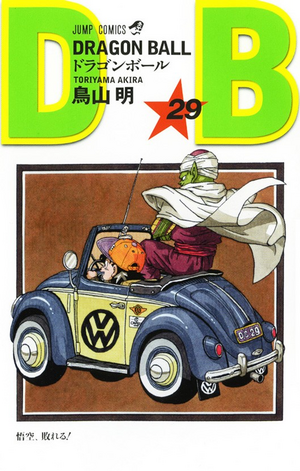 DBVol29(Refreshed)