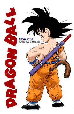 Dragon Ball Chapter 162