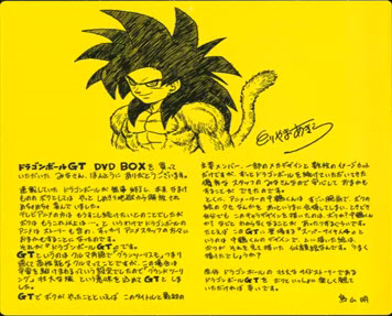 Toriyama_Goku_SSJ4.png